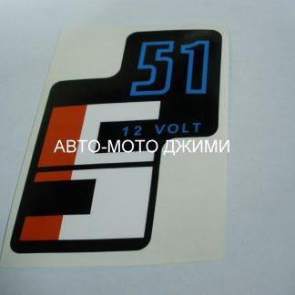 СИМСОН ЕМБЛЕМА S51 12V ЧЕРВЕНА